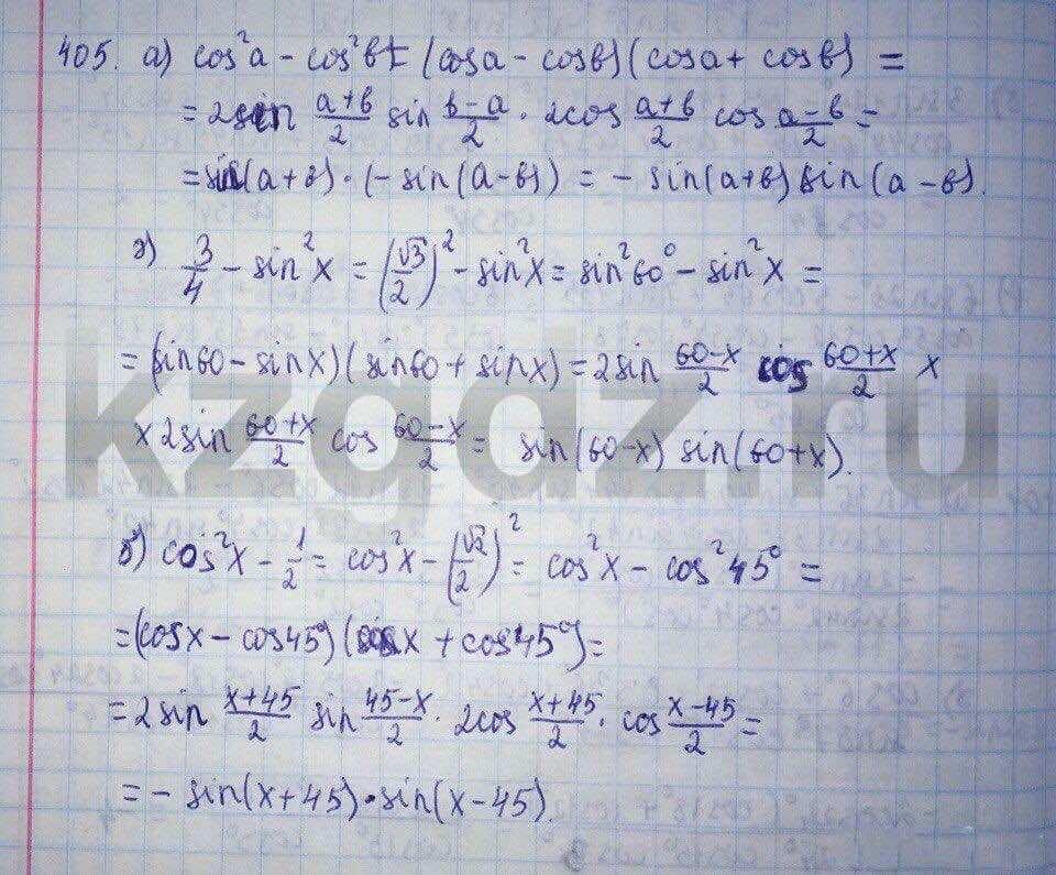 Алгебра Абылкасымова 9 класс  Упражнение 405