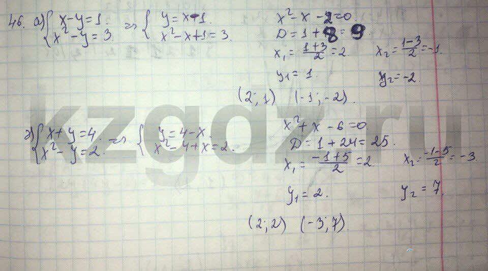 Алгебра Абылкасымова 9 класс  Упражнение 46