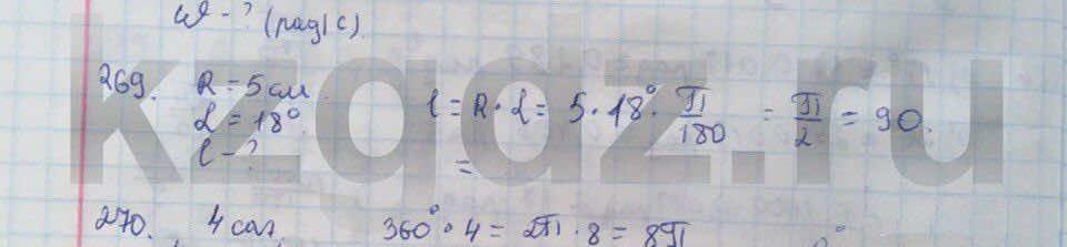 Алгебра Абылкасымова 9 класс  Упражнение 269
