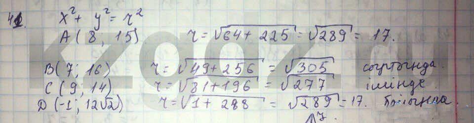 Алгебра Абылкасымова 9 класс  Упражнение 41