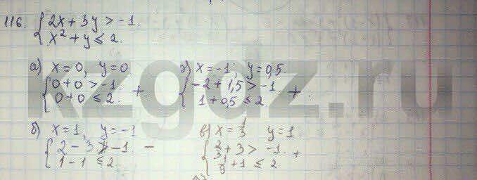 Алгебра Абылкасымова 9 класс  Упражнение 116