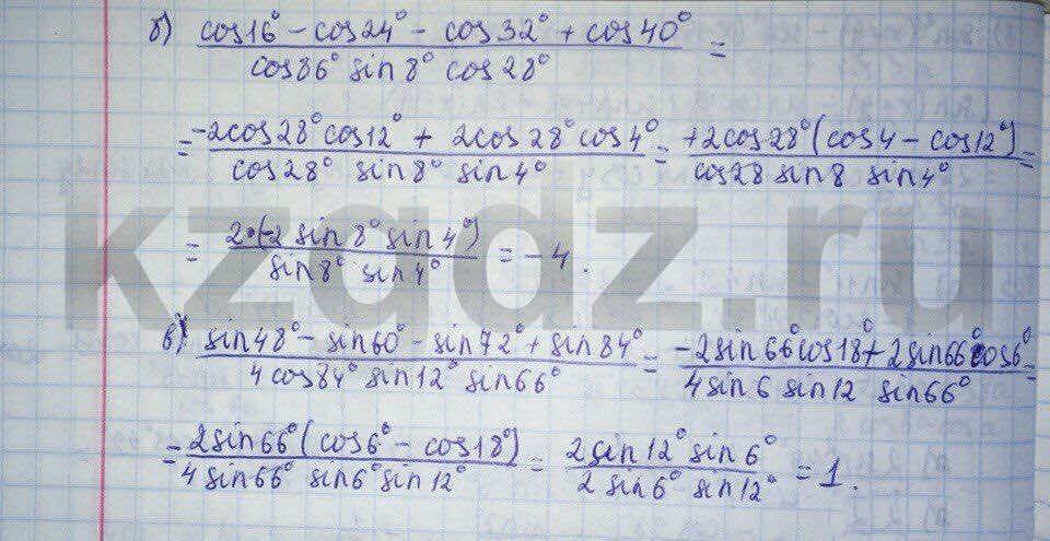 Алгебра Абылкасымова 9 класс  Упражнение 404
