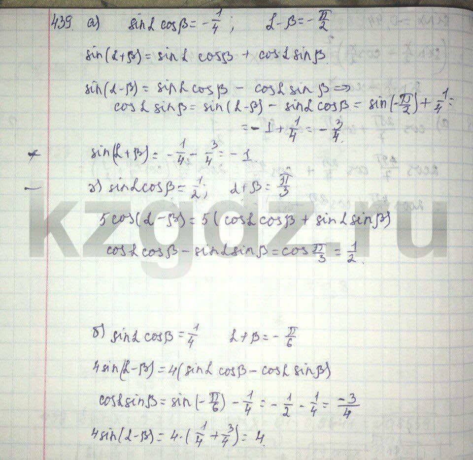 Алгебра Абылкасымова 9 класс  Упражнение 439