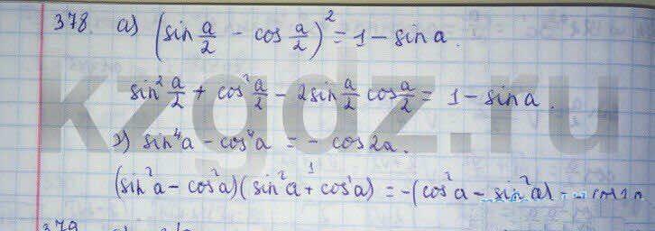 Алгебра Абылкасымова 9 класс  Упражнение 378