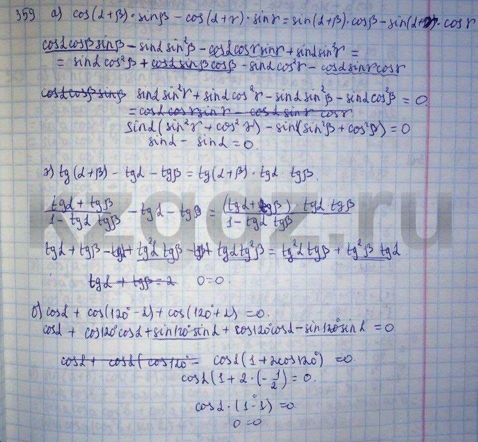Алгебра Абылкасымова 9 класс  Упражнение 359