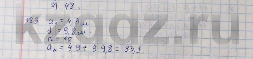Алгебра Абылкасымова 9 класс  Упражнение 183