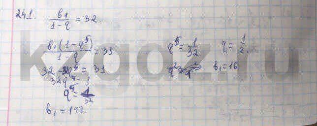 Алгебра Абылкасымова 9 класс  Упражнение 241