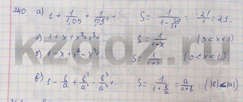 Алгебра Абылкасымова 9 класс  Упражнение 240
