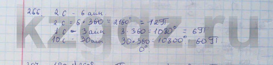 Алгебра Абылкасымова 9 класс  Упражнение 266