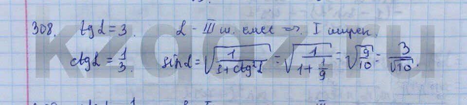 Алгебра Абылкасымова 9 класс  Упражнение 308