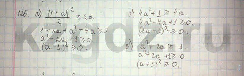 Алгебра Абылкасымова 9 класс  Упражнение 125