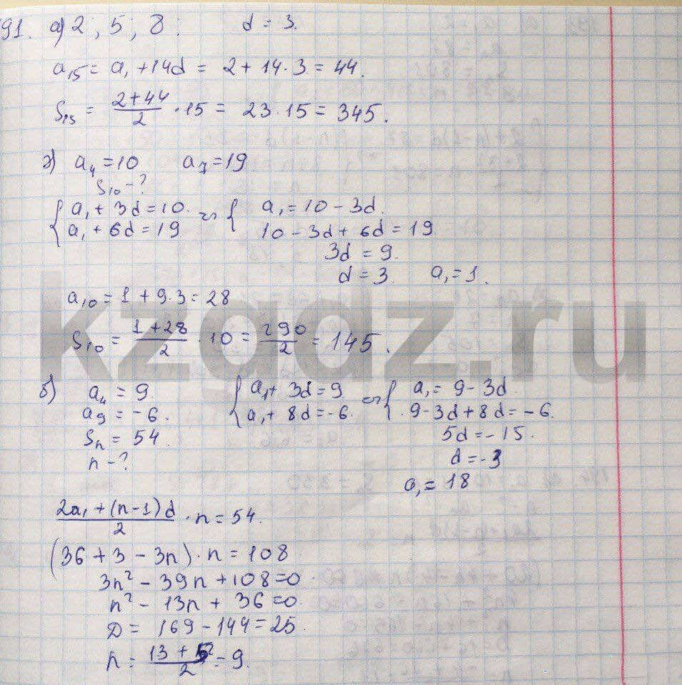 Алгебра Абылкасымова 9 класс  Упражнение 191
