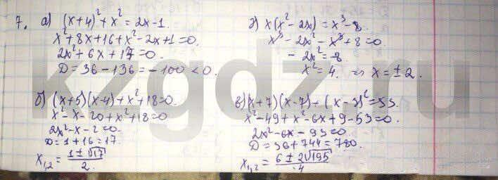 Алгебра Абылкасымова 9 класс  Упражнение 7
