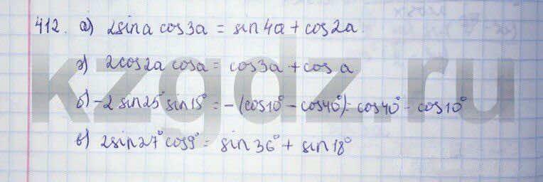 Алгебра Абылкасымова 9 класс  Упражнение 412