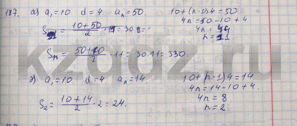 Алгебра Абылкасымова 9 класс  Упражнение 187
