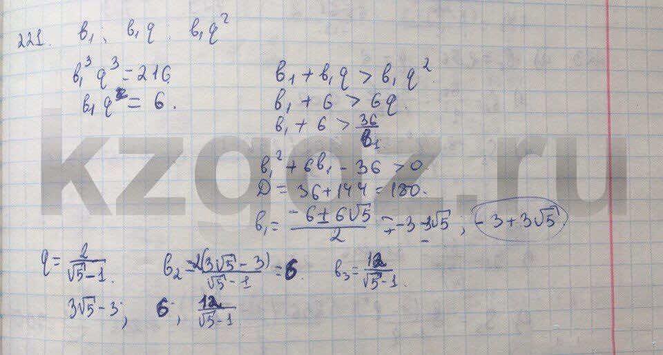 Алгебра Абылкасымова 9 класс  Упражнение 221