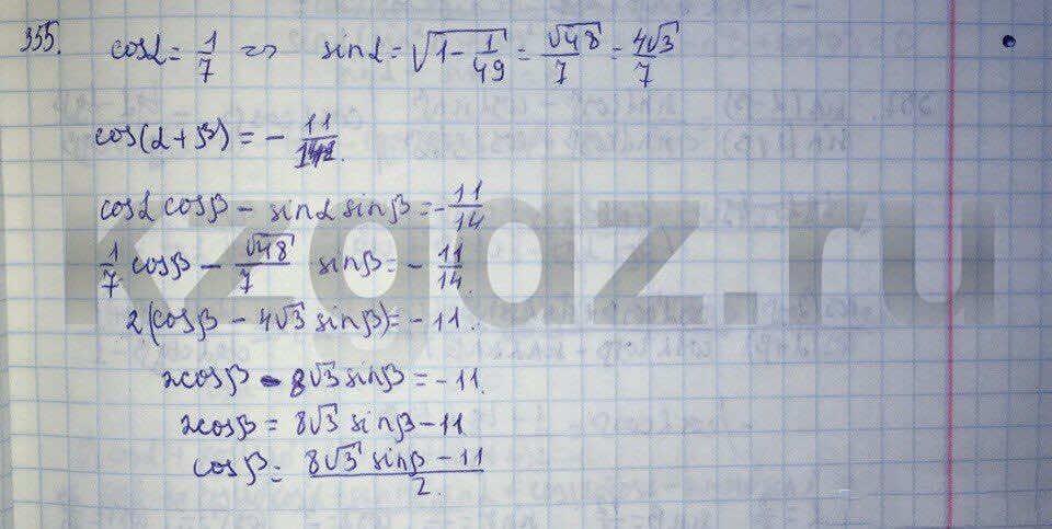 Алгебра Абылкасымова 9 класс  Упражнение 355