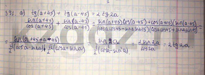 Алгебра Абылкасымова 9 класс  Упражнение 391