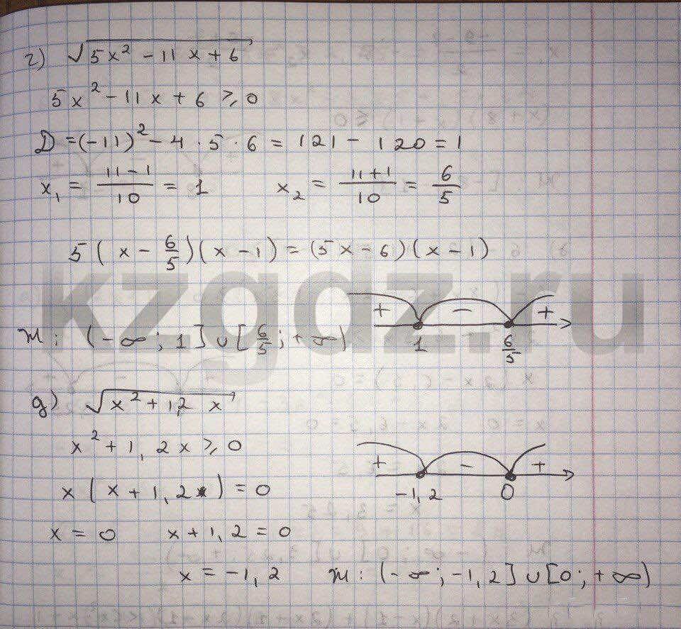Алгебра Абылкасымова 9 класс  Упражнение 597