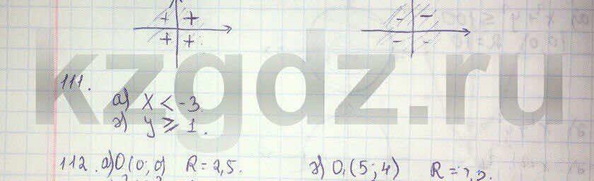 Алгебра Абылкасымова 9 класс  Упражнение 111