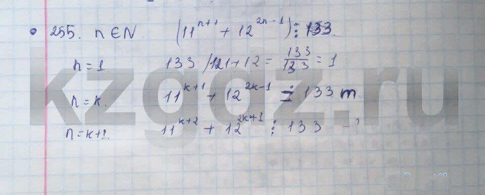 Алгебра Абылкасымова 9 класс  Упражнение 255