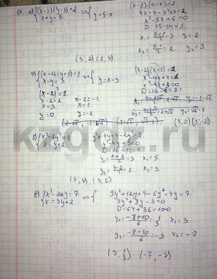 Алгебра Абылкасымова 9 класс  Упражнение 54