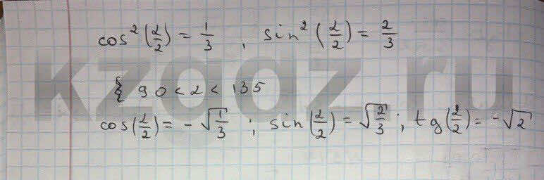 Алгебра Абылкасымова 9 класс  Упражнение 515