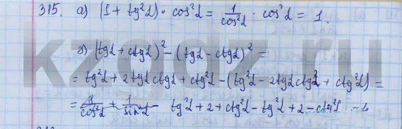 Алгебра Абылкасымова 9 класс  Упражнение 315