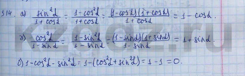 Алгебра Абылкасымова 9 класс  Упражнение 314