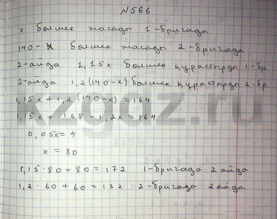 Алгебра Абылкасымова 9 класс  Упражнение 566