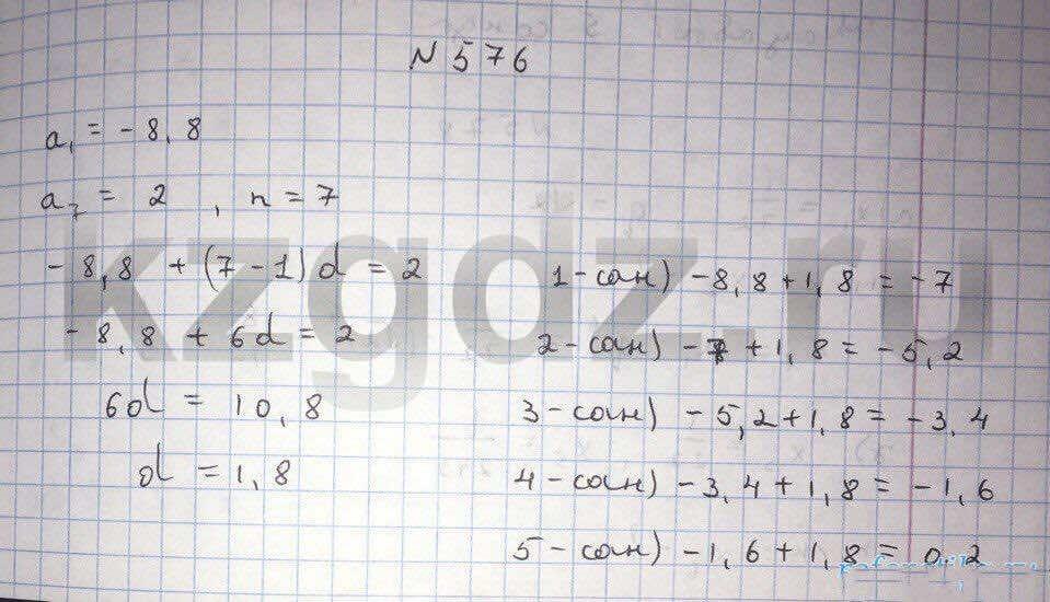 Алгебра Абылкасымова 9 класс  Упражнение 576
