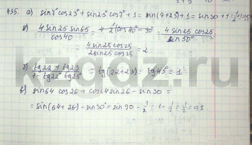 Алгебра Абылкасымова 9 класс  Упражнение 435