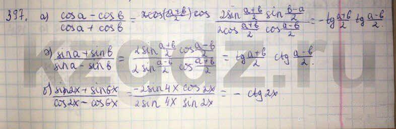 Алгебра Абылкасымова 9 класс  Упражнение 397