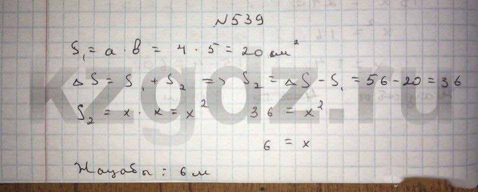 Алгебра Абылкасымова 9 класс  Упражнение 539