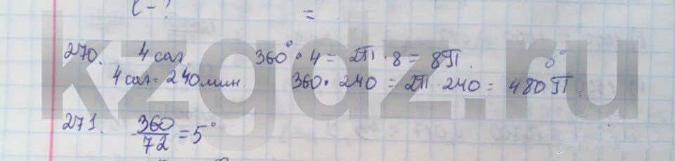 Алгебра Абылкасымова 9 класс  Упражнение 270