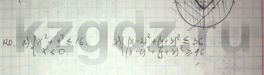 Алгебра Абылкасымова 9 класс  Упражнение 120