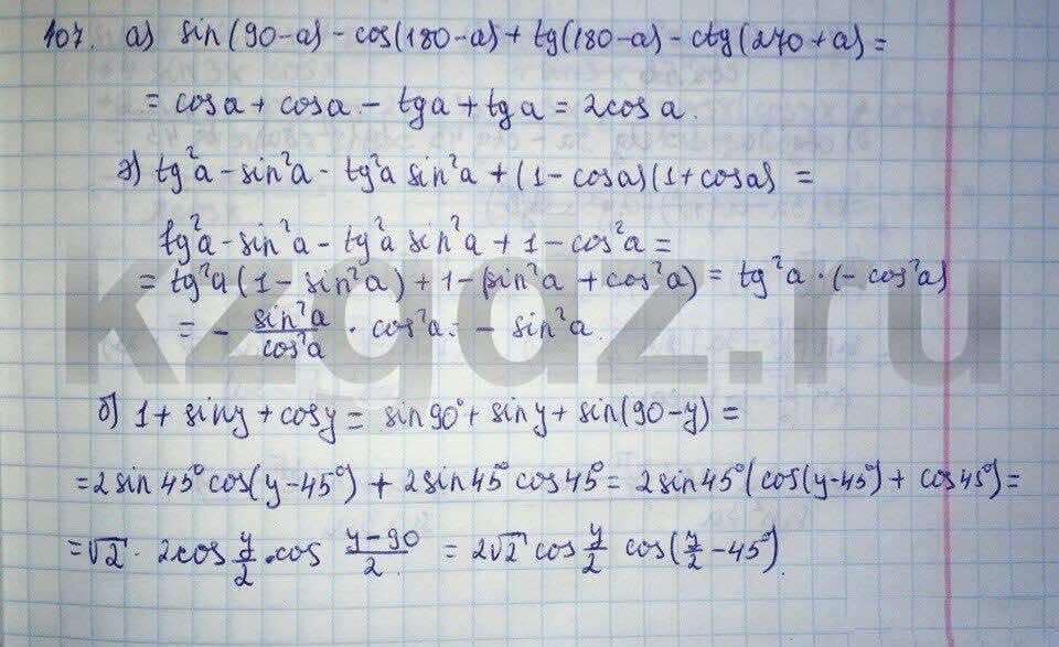 Алгебра Абылкасымова 9 класс  Упражнение 407