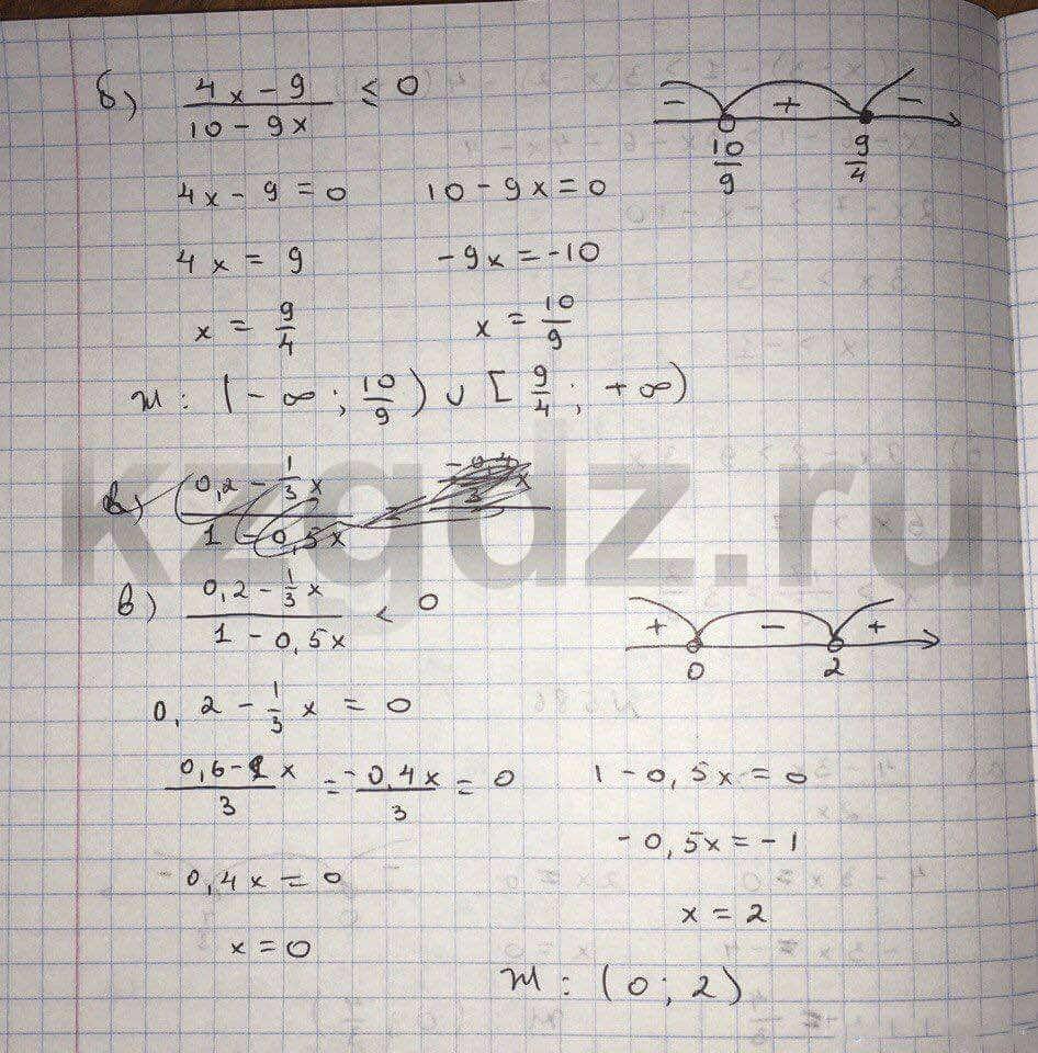Алгебра Абылкасымова 9 класс  Упражнение 586