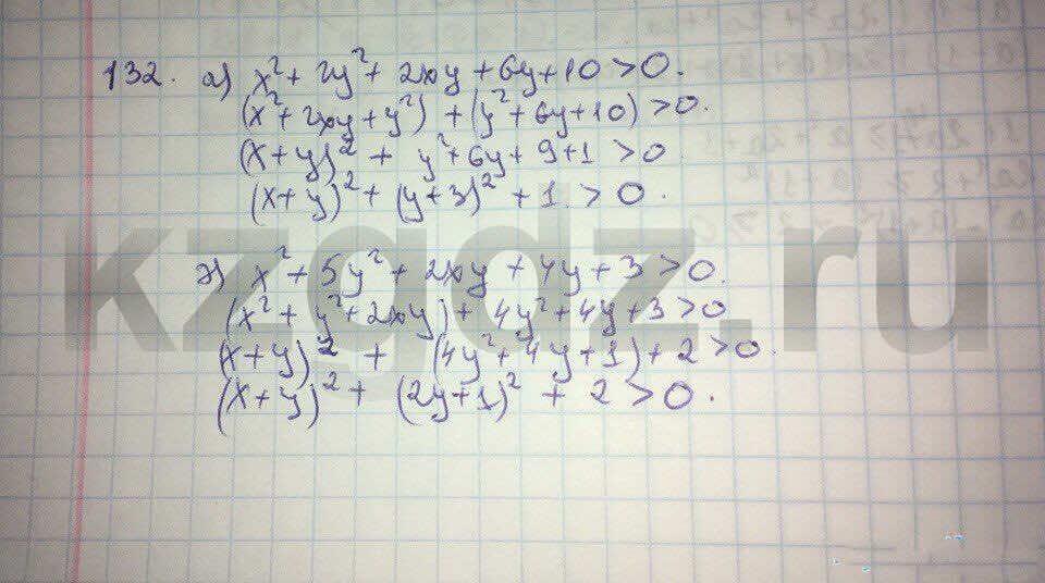Алгебра Абылкасымова 9 класс  Упражнение 132
