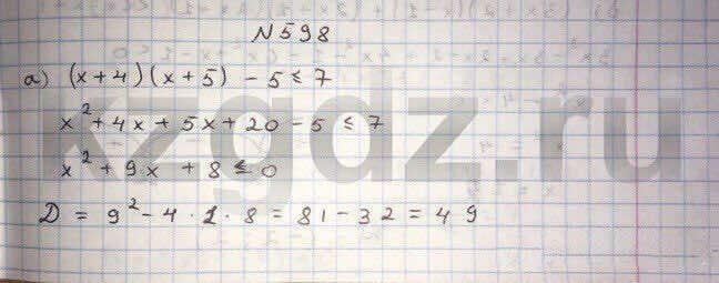Алгебра Абылкасымова 9 класс  Упражнение 598