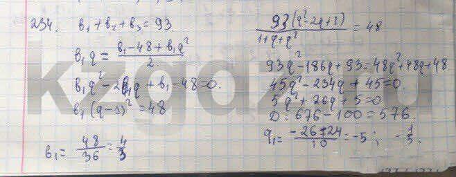 Алгебра Абылкасымова 9 класс  Упражнение 234