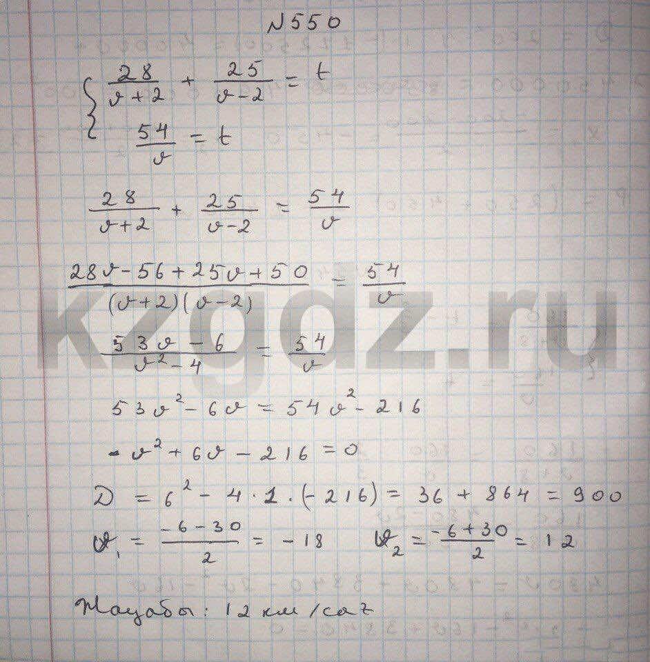 Алгебра Абылкасымова 9 класс  Упражнение 550