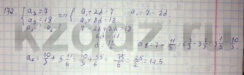Алгебра Абылкасымова 9 класс  Упражнение 172