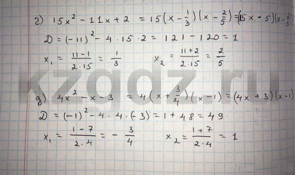 Алгебра Абылкасымова 9 класс  Упражнение 521