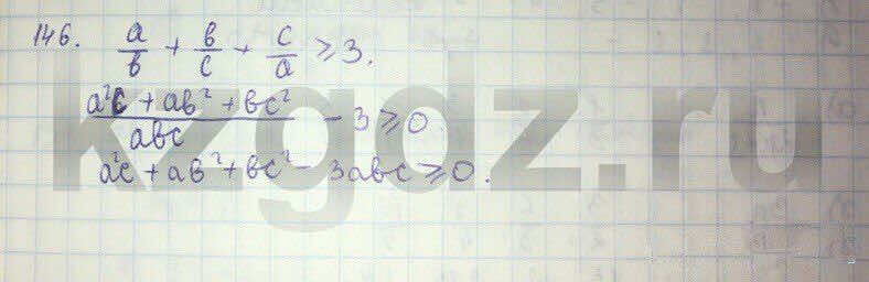 Алгебра Абылкасымова 9 класс  Упражнение 146