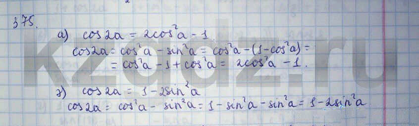 Алгебра Абылкасымова 9 класс  Упражнение 375