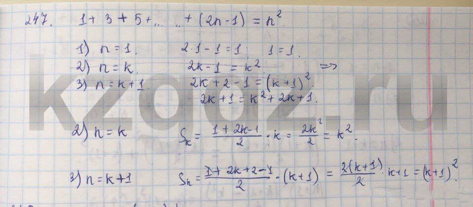 Алгебра Абылкасымова 9 класс  Упражнение 247