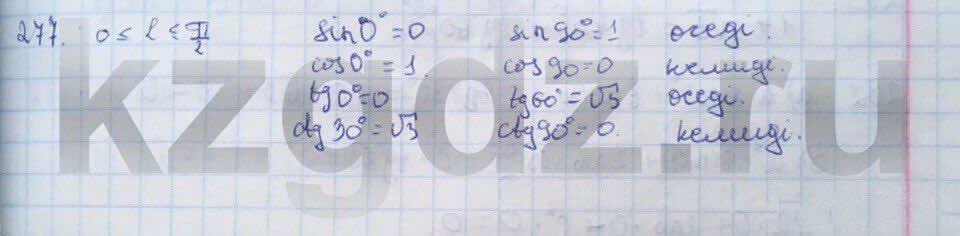 Алгебра Абылкасымова 9 класс  Упражнение 277