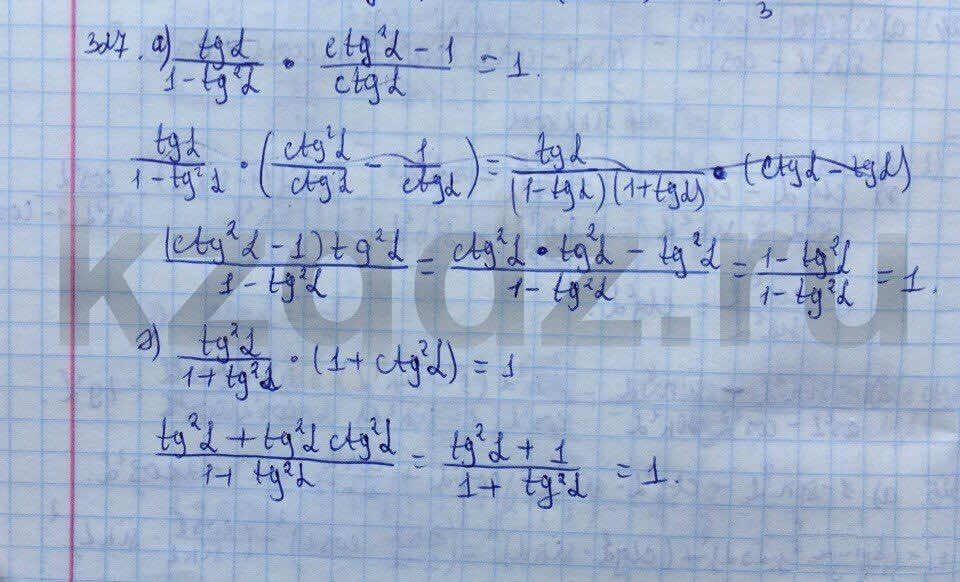 Алгебра Абылкасымова 9 класс  Упражнение 327