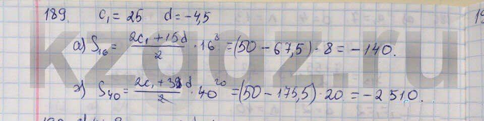 Алгебра Абылкасымова 9 класс  Упражнение 189